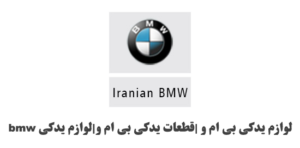 ایرانیان بی ام و 09122805495